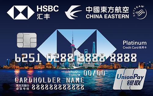 汇丰东航联名信用卡-银联