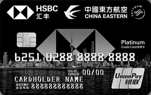 汇丰东航旅行联名信用卡-银联