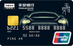 平安银行车主信用卡(银联金卡)