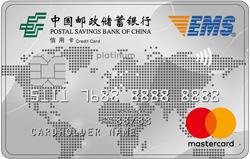 邮储EMS联名白金卡(万事达)