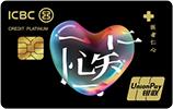 工银银联医护信用卡