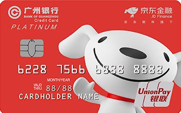 广州银行京东金融联名卡