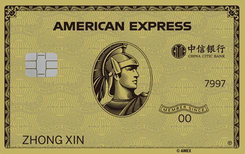 中信银行美国运通金卡