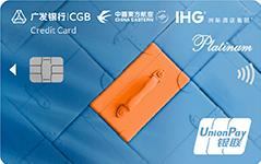 广发东航洲际三方联名信用卡