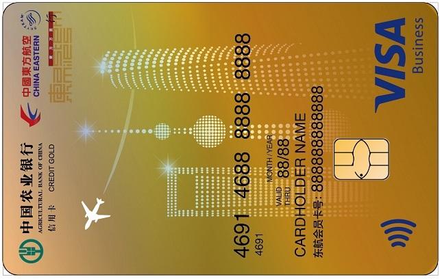 农业银行东航联名信用卡(银联+VISA组合版)金卡
