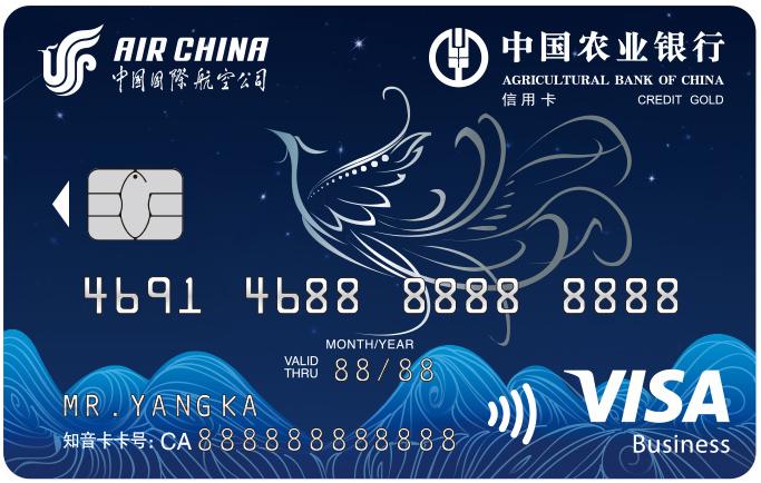 农业银行凤凰知音联名信用卡(银联+VISA组合版)金卡