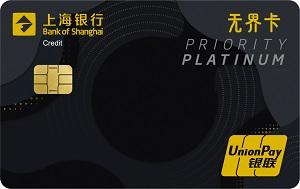上海银行年轻无界主题信用卡白金卡(精致版)
