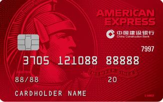 建设银行龙卡美国运通耀红卡