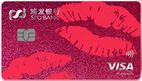 浦发银行Visa美丽女人卡之新妆卡