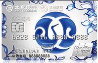 北京银行江西航空白鹭联名卡