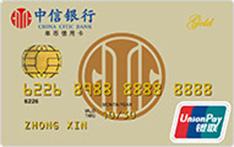 中信银行悦卡信用卡(金卡)