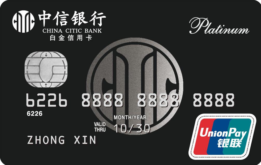 中信银行悦卡白金卡(尊贵卡)