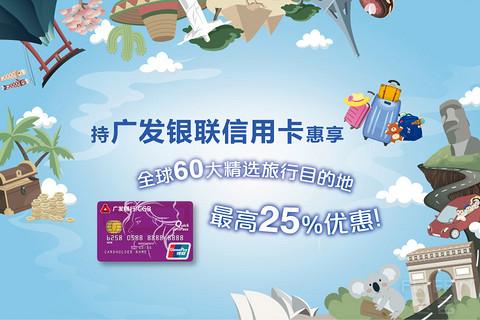 刷广发银联信用卡,享10,000家商户最高25%优惠礼遇!