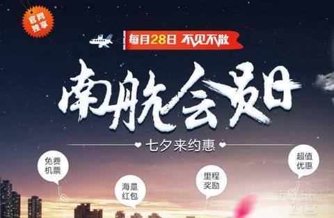 """[已过期] 南航会员日,七夕来约""""惠""""!福利权益快人一步抢先体验"""