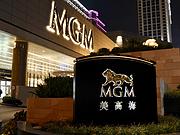 澳門美獅美高梅酒店(<em>MGM</em>)~注重藝術設計的酒店