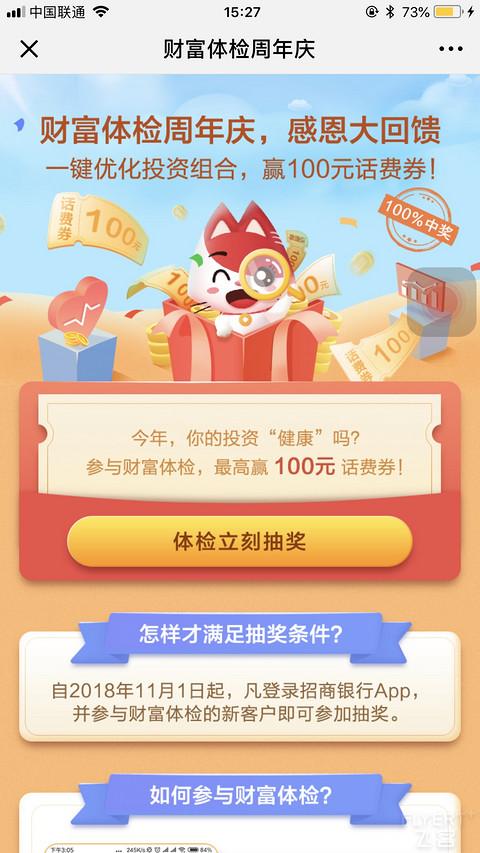 招行app大毛