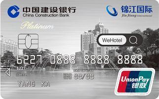 从一团浆糊的锦江WeHotel谈四张联名信用卡(文末附玩法)