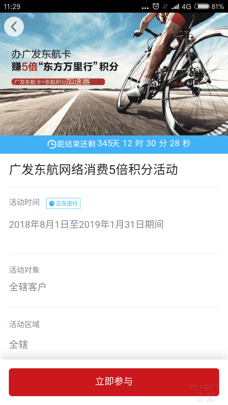 Screenshot_2018-08-20-11-29-33-470_com.cs_credit_bank.png