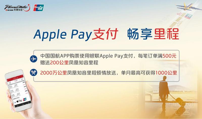 鍥借埅APP鐢ˋpple Pay鏀粯浼樻儬.jpg