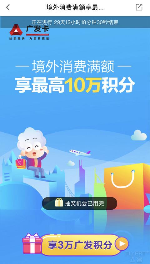 [已过期] 广发境外消费满额享最高10万积分