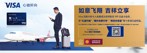 【Visa无限探索】精彩继续!Visa持卡人享快速升级吉祥航空尊贵白金会籍!