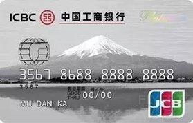 #用卡推荐#工行JCB旅行白金卡