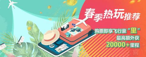 [已过期] 南航App购票专享,最高额外获20000里程!