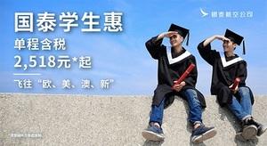 """【国泰独家】留学之旅的""""高配""""!3PC或45KG免费行李!奖励里数X2!含税价CNY2,518起!"""