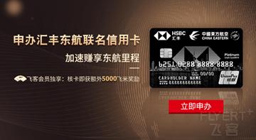[已过期] 申请里程累积神卡汇丰东航联名卡,飞客享额外5,000飞米奖励!