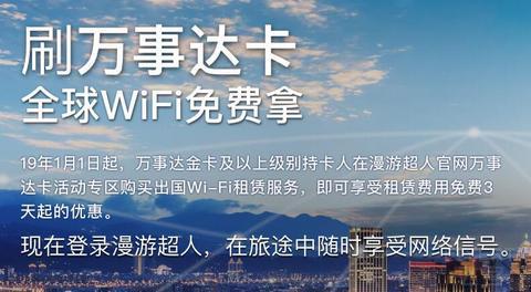 刷万事达卡信用卡,全球Wi-Fi免费拿