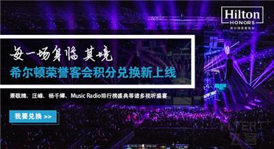 希尔顿荣誉客会 Music Radio排行榜颁奖盛典、萧敬腾等用积分直接兑换视听盛典!