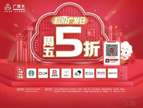 [已过期] 周五超级广发日,星巴克买一送一,口碑/淘票票/京东等半价!