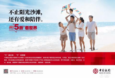中国银行手机银行中银签证通5折,【官方申请费+签证服务费】的全单5折
