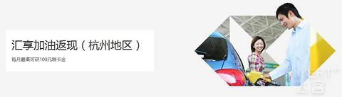 [已过期] 汇丰银行加油每月最高可获100元刷卡金返现(杭州地区)