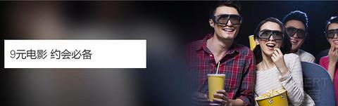 [已过期] 汇丰银行CP信用卡消费满1,888元可享9元看电影