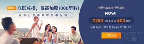 年度大片【暑期促销】开演了!最高获赠1000亚洲万里通里数!