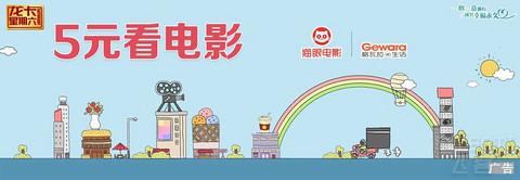 [已过期] 建设银行龙卡星期六活动续到年底,5元观影等!!!