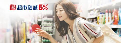 交通银行最红星期五:消费达标超市秒减5%