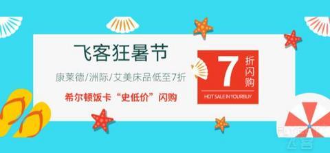 【飞客狂暑节】康莱德、洲际、艾美五星床品低至7折,希尔顿饭卡团购