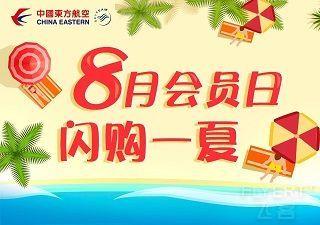 [已过期] 东航8月大促,9日起会员欢购10天
