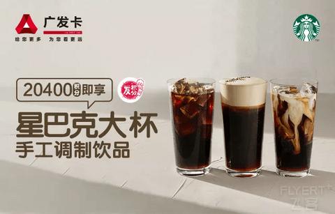 """[已过期] 广发银行0元喝星巴克,""""下午三点""""满血复活!"""