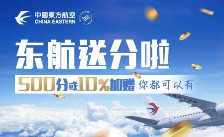 【喜大普奔】切莫错过MU东航500万里行积分赠送和额外10%积分加赠双重机会 >>