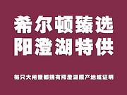 飞客专享65折|希尔顿100周年月饼礼盒,<em>阳澄湖</em>大闸蟹名蟹礼盒