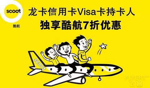 [已过期] 建行龙卡信用卡Visa卡持卡人 独享酷航7折优惠