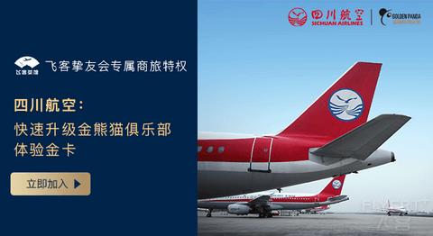 [已过期] 【飞客挚友会】快速升级四川航空金熊猫俱乐部体验金卡贵宾会员