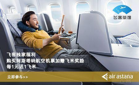 [已过期] 【奖励申报】买一赠一 ! 飞客立即提交机票信息,独享阿斯塔纳航空超值礼遇 >>