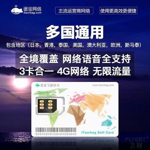 赠境外1GB流量!飞友旅行黑科技,贴在手机卡上的出国WiFi,不换卡、不限流量