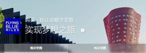 [已过期] 购法航蓝天飞行里程享额外75%奖励,国内任意里程票成本约¥1782(截止至11.7)
