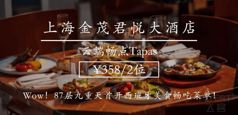 [已过期] ¥358/2位,金茂君悦87楼九重天首开「西班牙美食」,畅吃海鲜饭、M3牛排、海鲈鱼