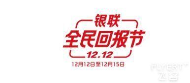 [已过期] 【12.12银联】全民回报节,五折精选商户清单
